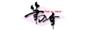 筆の幸【Fude-Sachi】